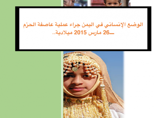 The humanitarian situation in Yemen as a result of Operation Decisive Storm – March 26, 2015 AD